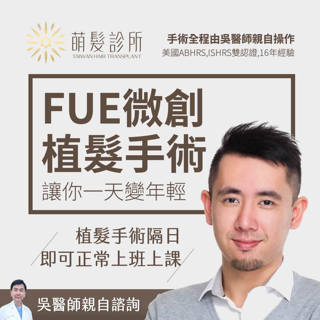 FUT植髮手術推薦