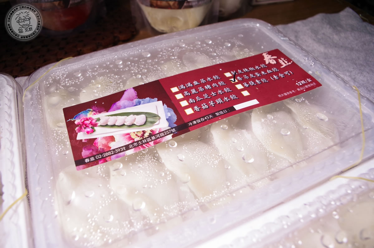 3香菜皮蛋米血餃1
