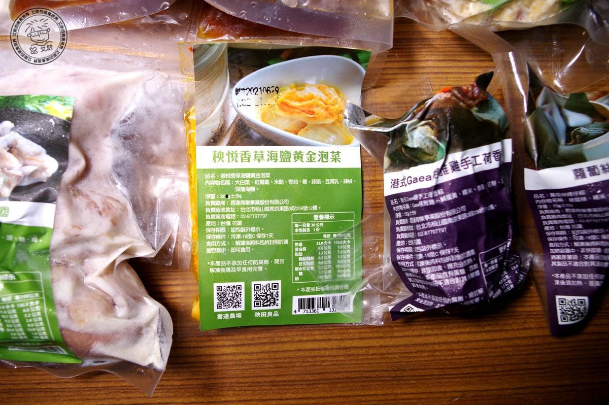 4秧悅香草海鹽黃金泡菜1