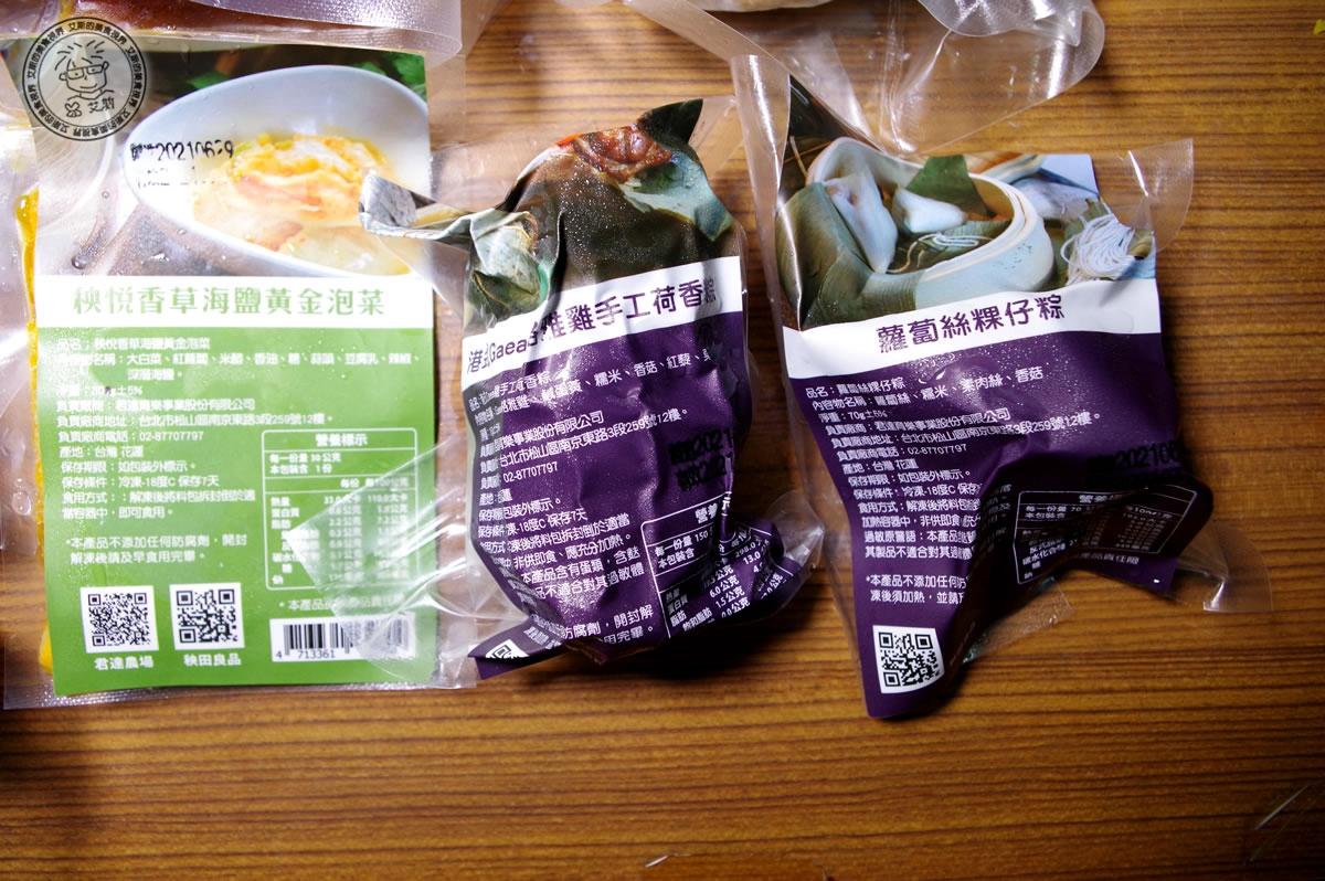 5港式Gaea格雅雞手工荷香粽&蘿蔔絲粿仔粽(素食)1