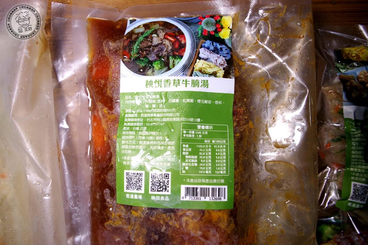 9秧悦香草牛腩湯1